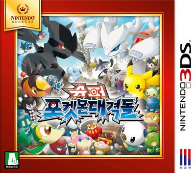 슈퍼 포켓몬 대격돌 3DS coverMB (ACCK)