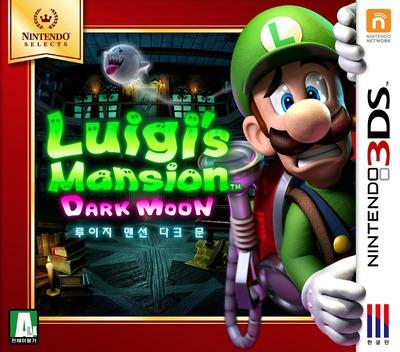 루이지 맨션 다크 문 3DS coverMB (AGGK)