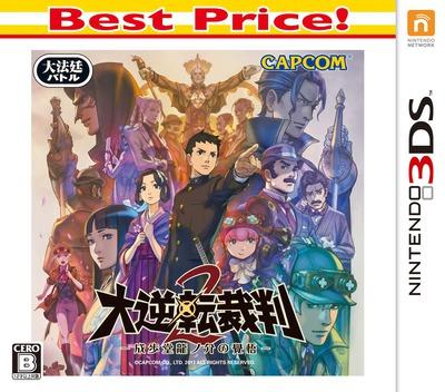 大逆転裁判2 -成歩堂龍ノ介の覺悟 3DS coverMB2 (AJ2J)