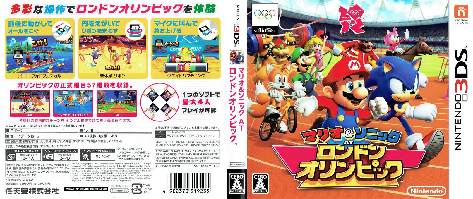 マリオ&ソニック AT ロンドンオリンピック™ 3DS coverfullHQ (ACMJ)