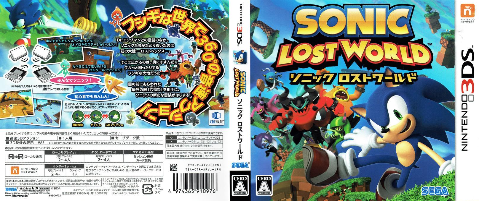 ソニック ロストワールド 3DS coverfullHQ (ARVJ)