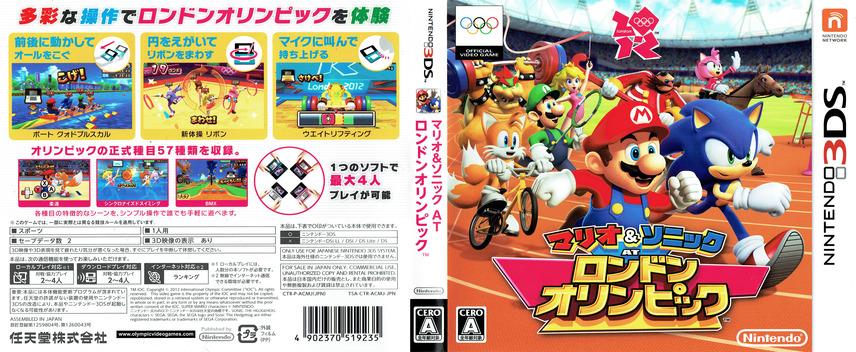 マリオ&ソニック AT ロンドンオリンピック™ 3DS coverfullM (ACMJ)