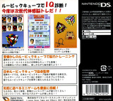 頭の回転のトレーニング ルービックキューブ&超有名パズルたち DS cover (A2AJ)