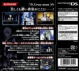 D.Gray-man ~神の使徒達~ DS cover (A8GJ)