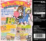 牧場物語 ~コロボックルステーションforガール~ DS cover (AB4J)