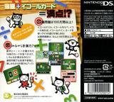 イコールカードDS DS cover (AECJ)
