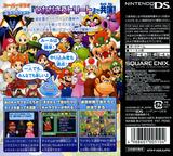 いただきストリート DS cover (AEEJ)