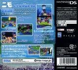 ファインディング・ニモ タッチでニモ DS cover (AFNJ)
