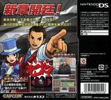 逆転裁判4 DS cover (AGCJ)
