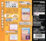 いつでもどこでも できる将棋 DS cover (AI4J)