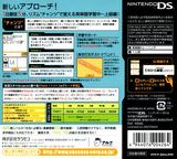 てのひら楽習 キクタンDS 【Advanced】 DS cover (AIHJ)