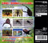 甲虫格闘 ムシ-1 グランプリ DS cover (AKFJ)