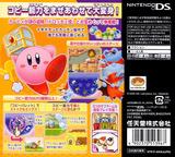 星のカービィ 参上!ドロッチェ団 DS cover (AKWJ)