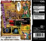 TAO~魔物の塔と魔法の卵~ DS cover (ALDJ)