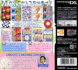 右脳の達人 爽解!まちがいミュージアム DS cover (AM7J)
