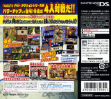 NARUTO-ナルト-最強忍者大結集4DS DS cover (AN4J)