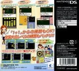 みんなでフラッシュ暗算DS DS cover (AVFJ)