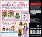 Wagamama Fashion - Girls Mode DS cover (AZLJ)