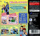 サイキン恋シテル? DS cover (B5EJ)