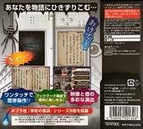 チョーこわ~い!学校の怪談 DS cover (BDXJ)