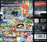 Crayon Shin-chan - Shock Gahn! - Densetsu o Yobu Omake Daiketsusen!! DS cover (BUCJ)