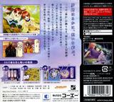 遙かなる時空の中で 夢浮橋 DS cover (CHUJ)
