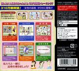 「女性の品格」塾DS DS cover (CJHJ)