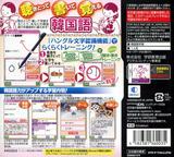 学研 ハングル三昧DS 聴き&書きトレーニング DS cover (THGJ)