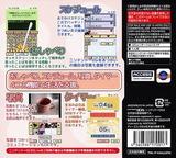 あのね♪DS DS cover (VANJ)