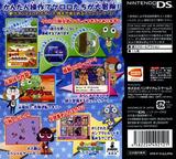超劇場版ケロロ軍曹3 天空大冒険であります! DS cover (YL6J)