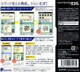 なぞっておぼえる大人の漢字練習完全版 DS cover (YOKJ)