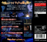 トワイライトシンドローム 禁じられた都市伝説 DS cover (YOLJ)