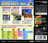 ふしぎ?かがく なぞときクイズトレーニング なぞトレ DS cover (YQMJ)