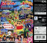 クレヨンしんちゃん 嵐を呼ぶ シネマランド カチンコガチンコ大活劇! DS cover (YRCJ)