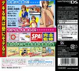 デキる男のモテライフ 昼のモテ講座編 DS cover (YRHJ)