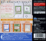 U-Can - Penji Training DS DS cover (YUPJ)