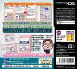 旺文社 でる順 公民DS DS cover (YYSJ)