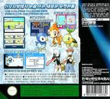 포켓몬스터DP - 디아루가 DS cover (ADAK)