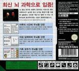 매일매일 - DS 두뇌 트레이닝 DS cover (ANDK)