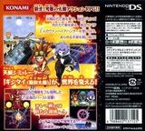 ボクらの太陽 Django & Sabata DS cover (ALKJ)