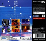 きみのためなら死ねる DS cover (APRJ)