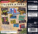 サバイバルキッズ~LOST in BLUE~ DS cover (ASKJ)