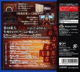 Kyokugen Dasshutsu - 9-jikan, 9-nin, 9 no Tobira DS cover (BSKJ)