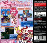 Puyo Puyo 7 DS cover (BYOJ)