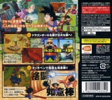 Dragon Ball DS DS cover (CG7J)