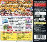 Momotarou Dentetsu - 20 Shuunen DS cover (CMOJ)