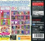 Puyo Puyo!! - Puyopuyo 20th Anniversary DS cover (TP4J)