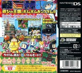 Touch! Bomber Man Land - Star Bomber no Miracle World DS cover (YB2J)
