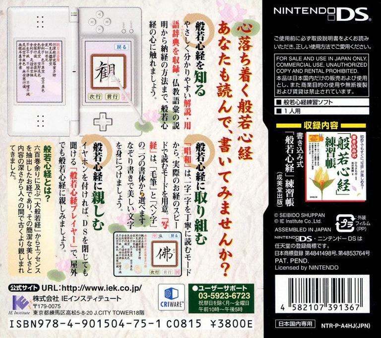 書き込み式「般若心経」練習帳DS DS backHQ (A4HJ)