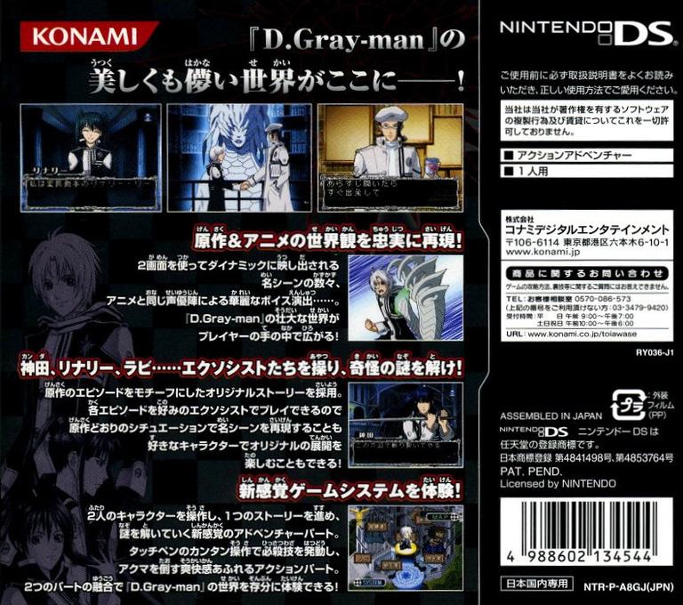 D.Gray-man ~神の使徒達~ DS backHQ (A8GJ)